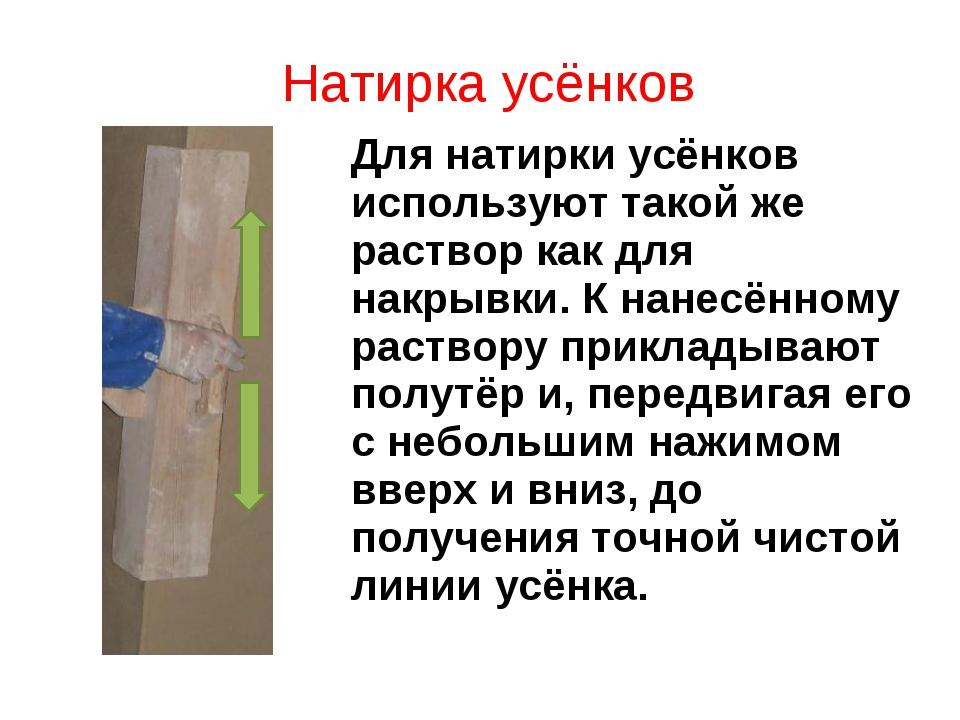 Натирка усёнков Для натирки усёнков используют такой же раствор как для накры...