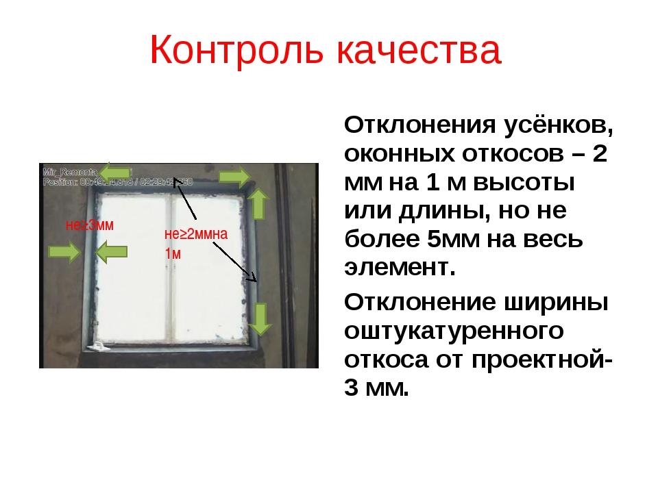 Контроль качества Отклонения усёнков, оконных откосов – 2 мм на 1 м высоты ил...