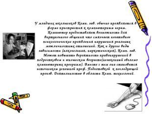 У младших школьников Комп. зав. обычно проявляется в форме пристрастия к ком