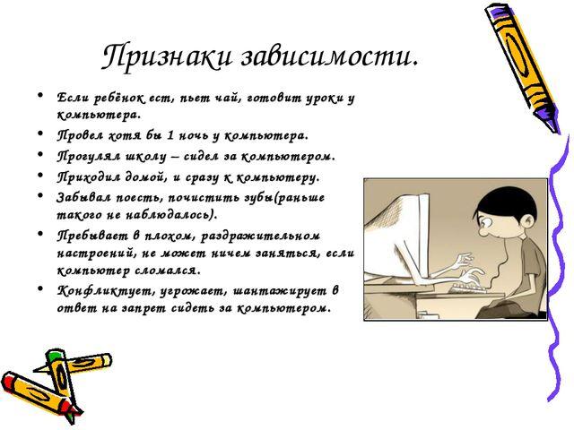 Признаки зависимости. Если ребёнок ест, пьет чай, готовит уроки у компьютера....