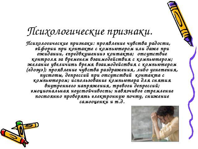 Психологические признаки. Психологические признаки: проявление чувства радост...