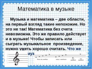 Математика в музыке Музыка и математика – две области, на первый взгляд таки