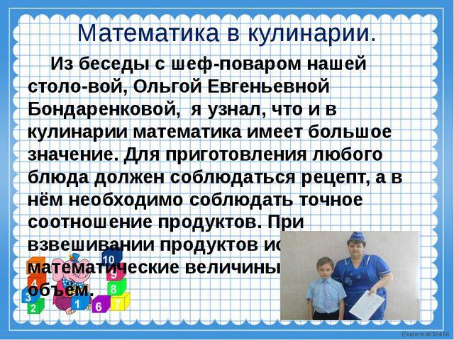 Математика в кулинарии. Из беседы с шеф-поваром нашей столо-вой, Ольгой Евге...