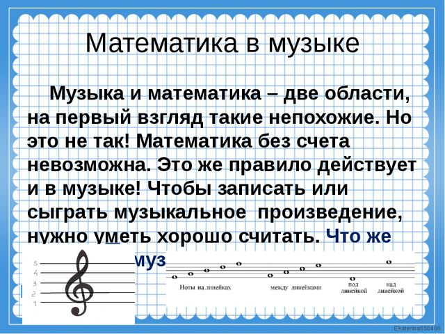 Математика в музыке Музыка и математика – две области, на первый взгляд таки...