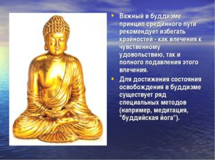 Важный в буддизме принцип срединного пути рекомендует избегать крайностей - к