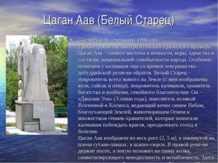 Цаган Аав (Белый Старец) Скульптор Н. Эледжиев. 1998 год Трехметровая скульпт