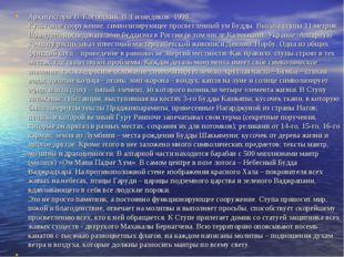 Архитекторы В. Косовский, В. Гиляндиков. 1998. Культовое сооружение, символиз