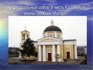 Кафедральный собор в честь Казанской иконы Божьей Матери.