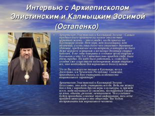 Интервью с Архиепископом Элистинским и Калмыцким Зосимой (Остапенко) Архиепис