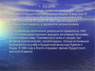 Ход урока Сегодня в Калмыкии, помимо православных приходов, бурно развиваются