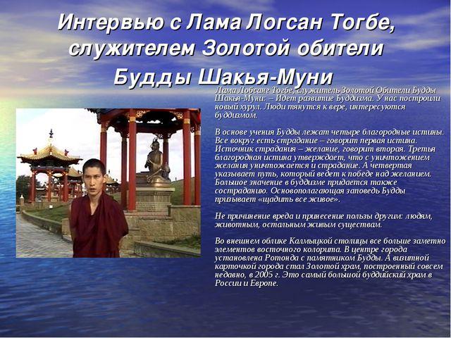 Интервью с Лама Логсан Тогбе, служителем Золотой обители Будды Шакья-Муни Лам...