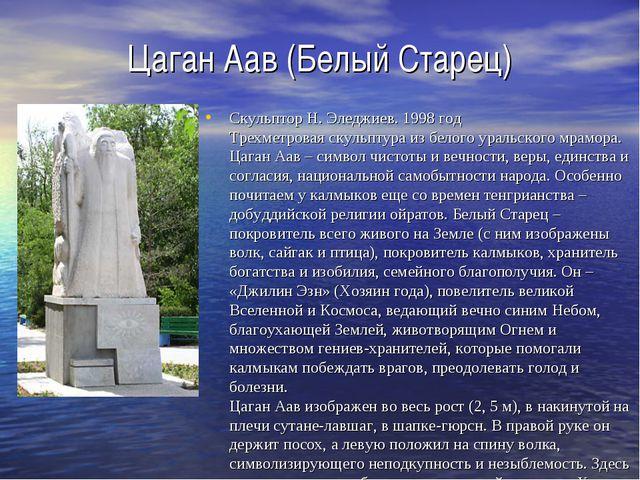 Цаган Аав (Белый Старец) Скульптор Н. Эледжиев. 1998 год Трехметровая скульпт...