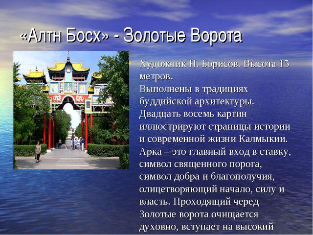 «Алтн Босх» - Золотые Ворота Художник Н. Борисов. Высота 15 метров. Выполнены...