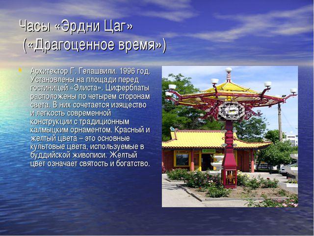 Часы «Эрдни Цаг» («Драгоценное время») Архитектор Г. Гелашвили. 1996 год. Уст...