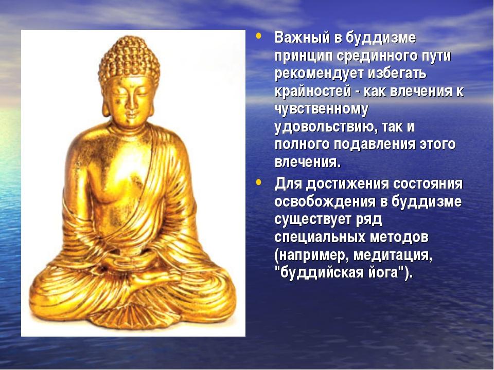 Важный в буддизме принцип срединного пути рекомендует избегать крайностей - к...
