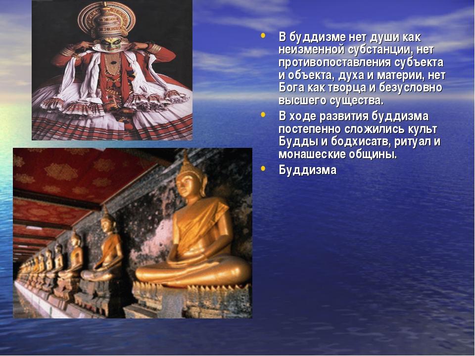 В буддизме нет души как неизменной субстанции, нет противопоставления субъект...