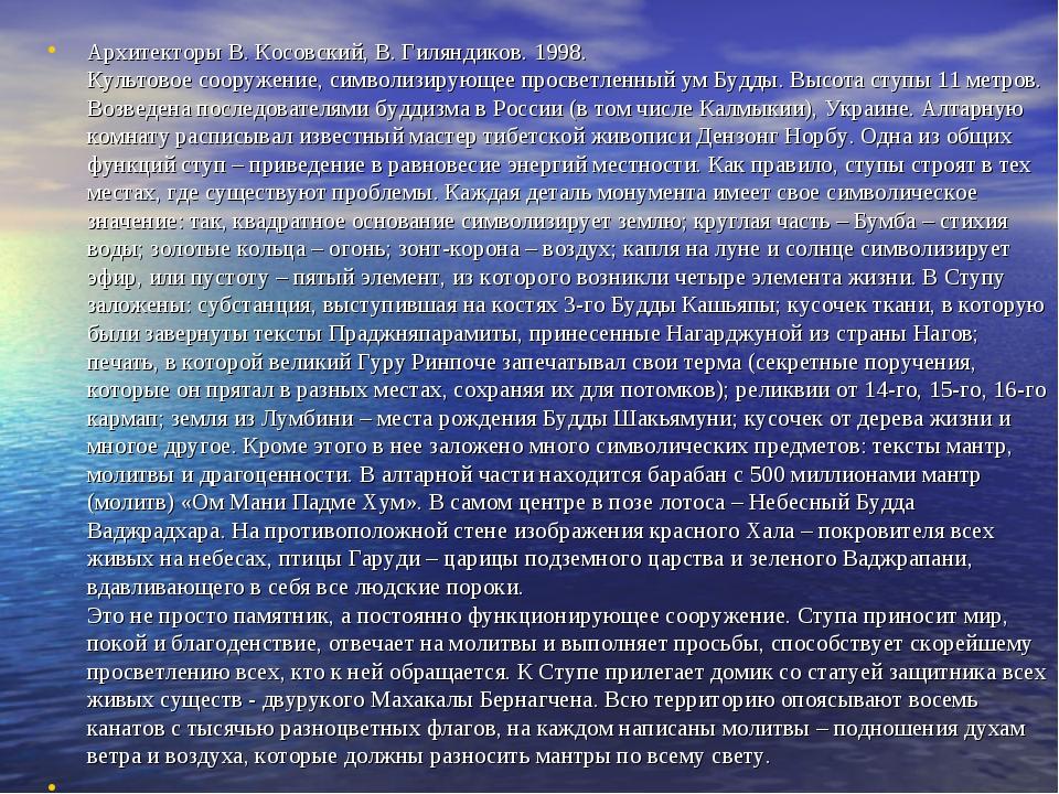 Архитекторы В. Косовский, В. Гиляндиков. 1998. Культовое сооружение, символиз...