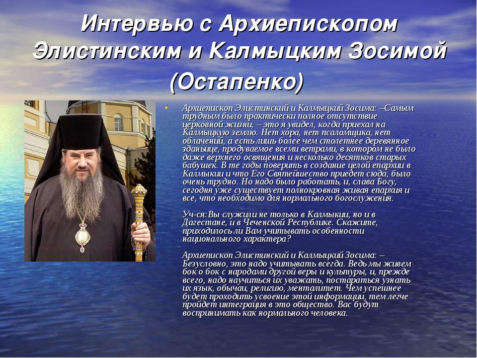 Интервью с Архиепископом Элистинским и Калмыцким Зосимой (Остапенко) Архиепис...