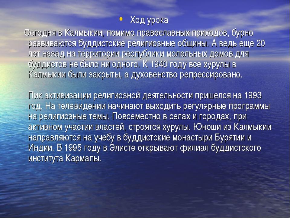 Ход урока Сегодня в Калмыкии, помимо православных приходов, бурно развиваются...