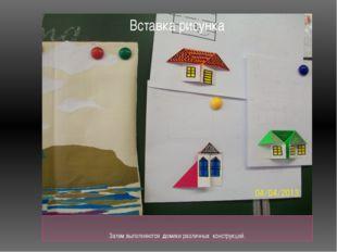 Затем выполняются домики различных конструкций.