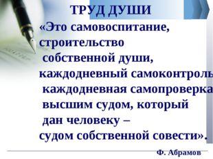 ТРУД ДУШИ «Это самовоспитание, строительство собственной души, каждодневный с
