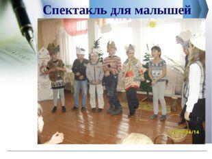Спектакль для малышей