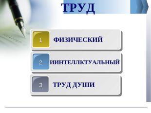 ТРУД 1 2 3