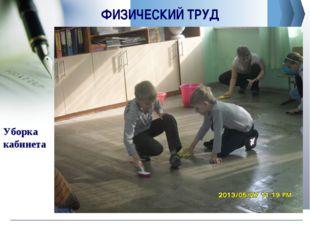 ФИЗИЧЕСКИЙ ТРУД Уборка кабинета