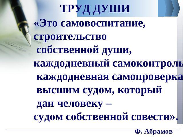 ТРУД ДУШИ «Это самовоспитание, строительство собственной души, каждодневный с...