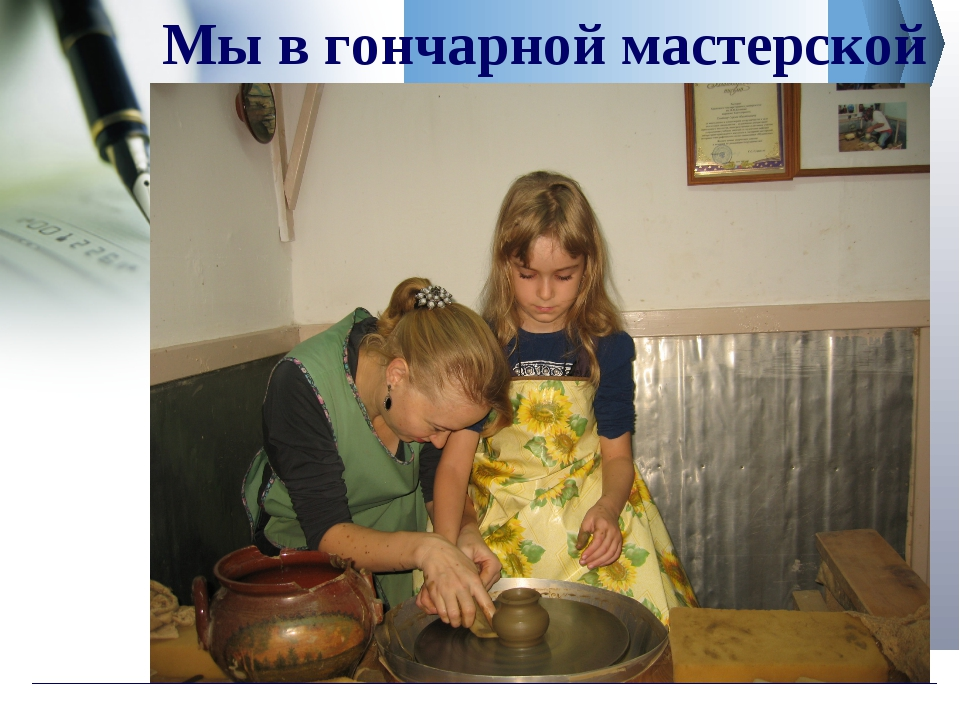 Мы в гончарной мастерской