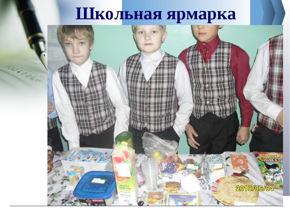 Школьная ярмарка