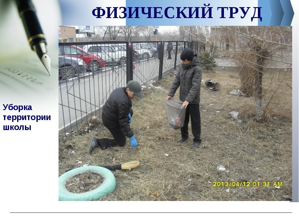 ФИЗИЧЕСКИЙ ТРУД Уборка территории школы