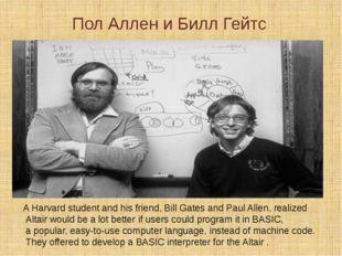 Пол Аллен и Билл Гейтс A Harvard student and his friend, Bill Gates and Paul