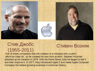 Стив Джобс (1955-2011) Стивен Возняк One of these companies was the creation