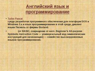 Английский язык и программирование Turbo Pascal (произносится «ту́рбо паска́л
