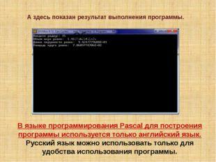 А здесь показан результат выполнения программы. В языке программирования Pasc