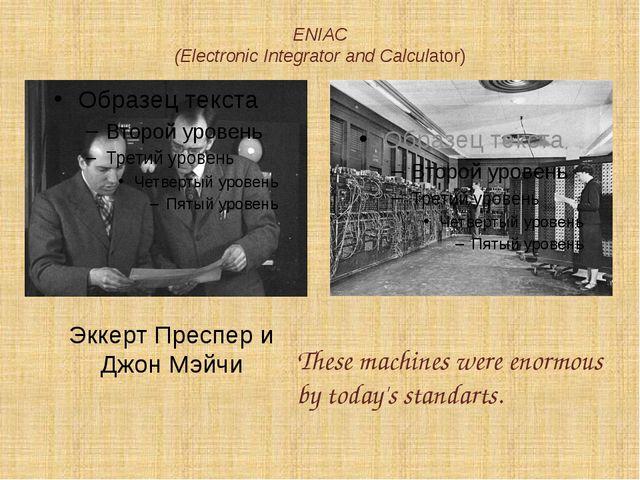 ENIAC (Electronic Integrator and Calculator) Эккерт Преспер и Джон Мэйчи Thes...