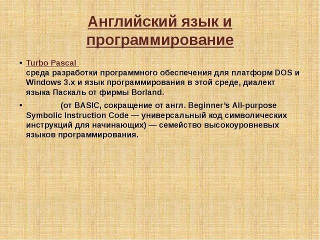 Английский язык и программирование Turbo Pascal (произносится «ту́рбо паска́л...