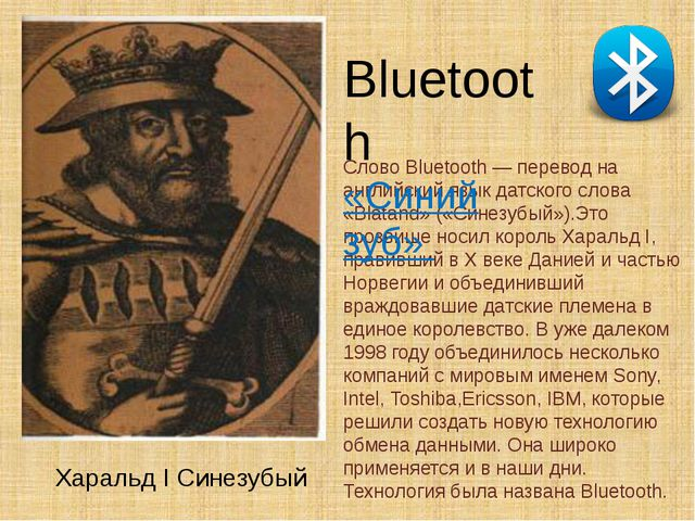 Харальд I Синезубый Слово Bluetooth — перевод на английский язык датского сло...