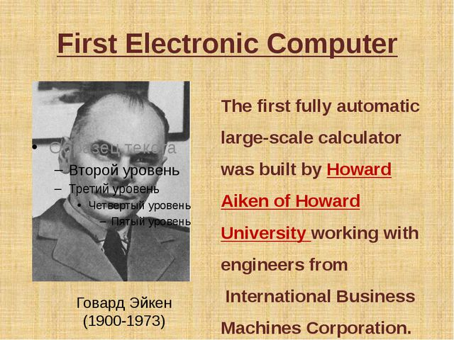 First Electronic Computer Говард Эйкен (1900-1973) The first fully automatic...