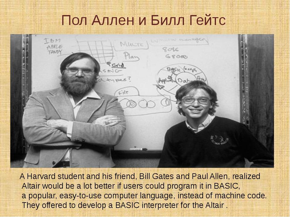 Пол Аллен и Билл Гейтс A Harvard student and his friend, Bill Gates and Paul...