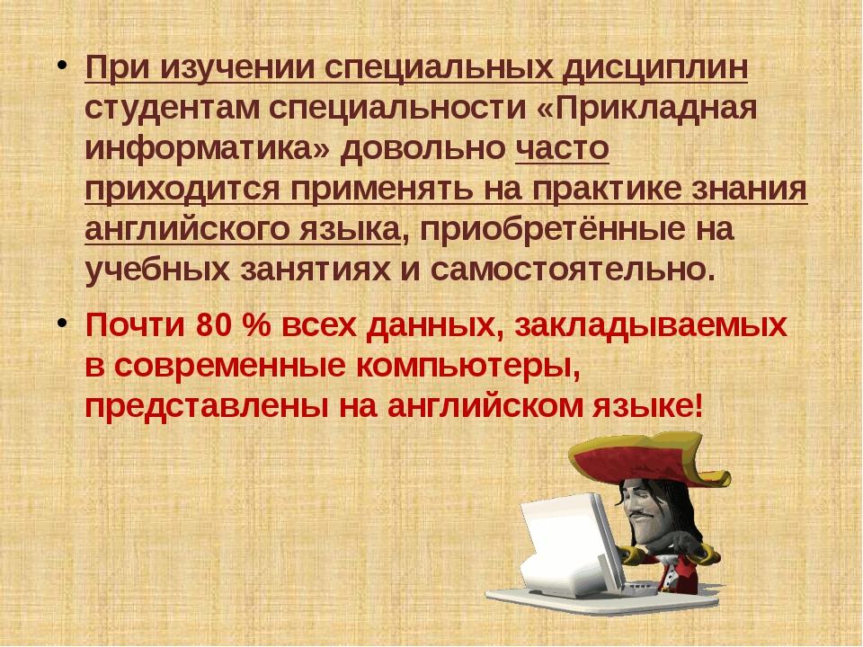 При изучении специальных дисциплин студентам специальности «Прикладная информ...