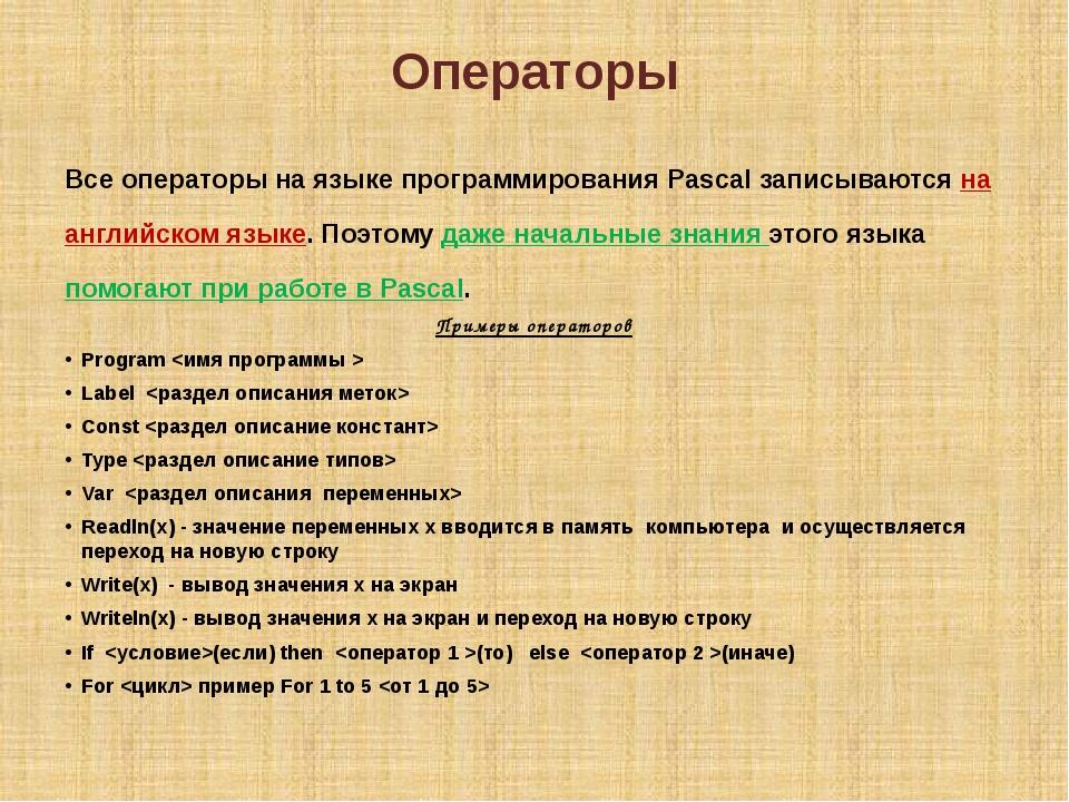 Операторы Все операторы на языке программирования Pascal записываются на англ...