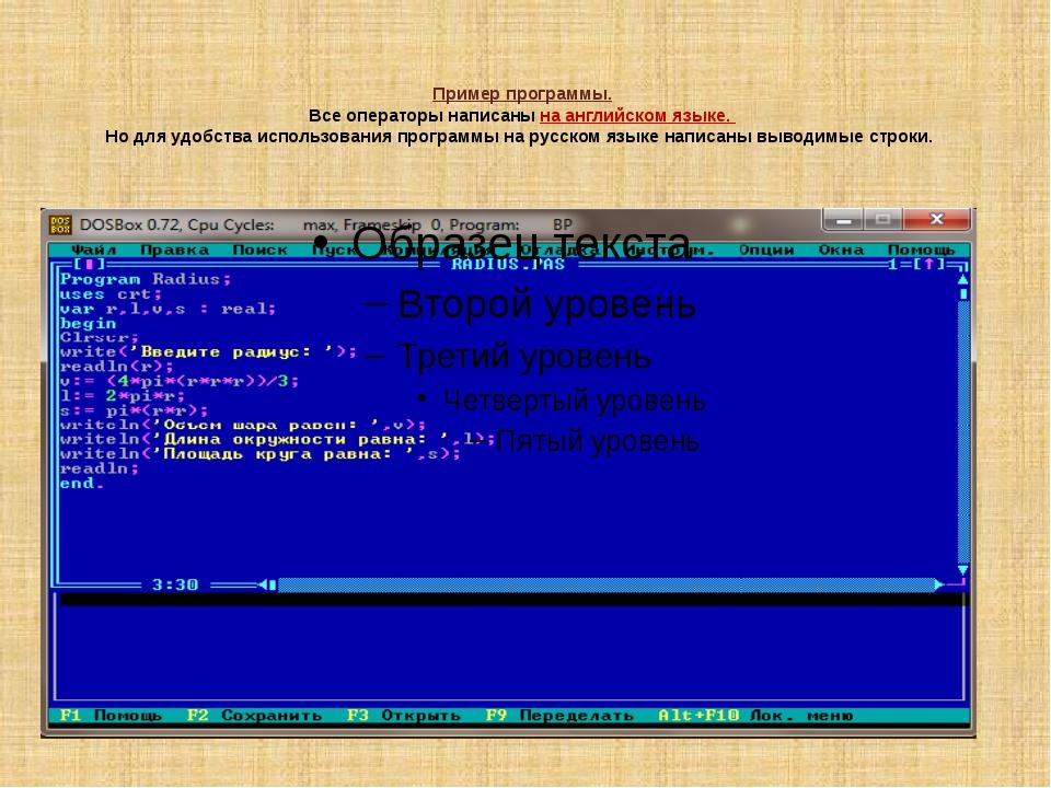 Пример программы. Все операторы написаны на английском языке. Но для удобства...