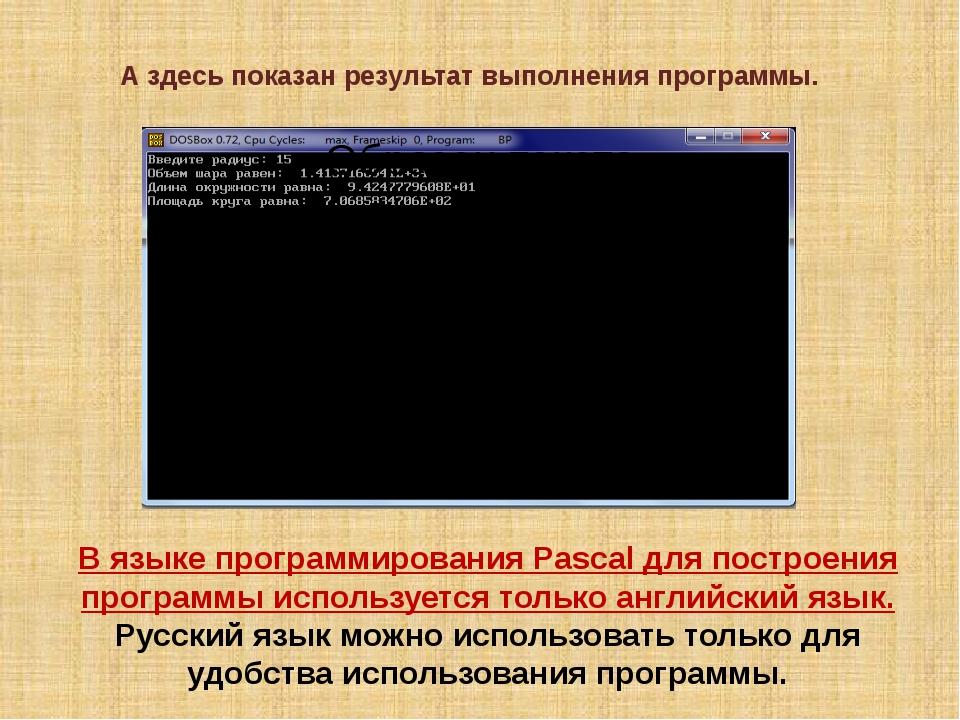 А здесь показан результат выполнения программы. В языке программирования Pasc...