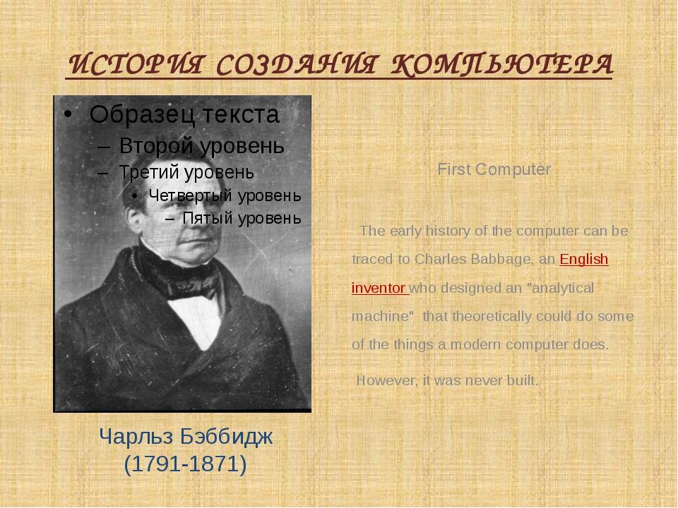 ИСТОРИЯ СОЗДАНИЯ КОМПЬЮТЕРА First Computer  The early history of the compute...
