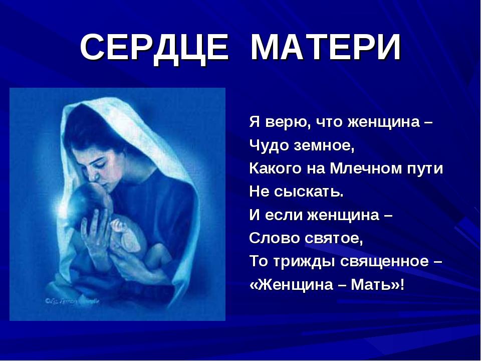 СЕРДЦЕ МАТЕРИ Я верю, что женщина – Чудо земное, Какого на Млечном пути Не сы...