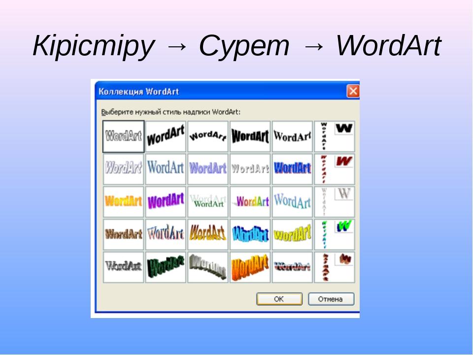 Кірістіру → Сурет → WordArt