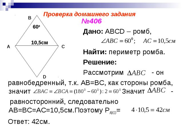 Проверка домашнего задания №406 Дано: ABCD – ромб, Найти: периметр ромба. Реш...