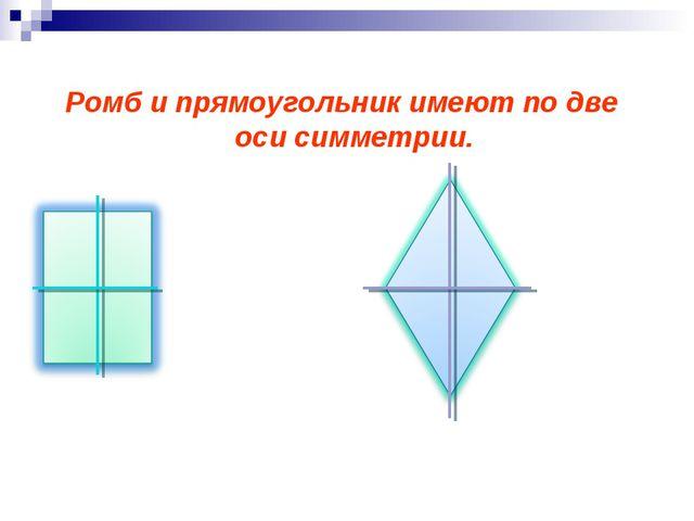 Ромб и прямоугольник имеют по две оси симметрии.